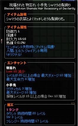 フレンジー頭.png